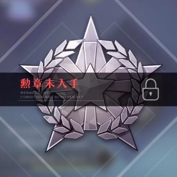 大洋冒険者勲章.png