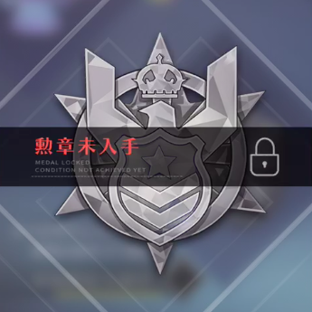 海軍忠誠勲章.png