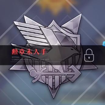 白鷹名誉殊勲章.png