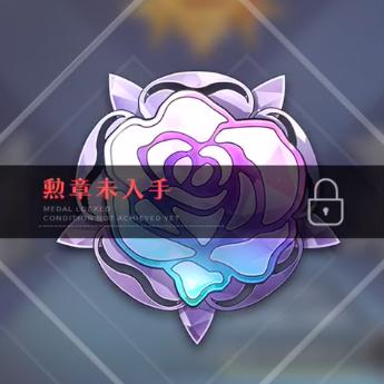 薔薇誓典記念賞.png