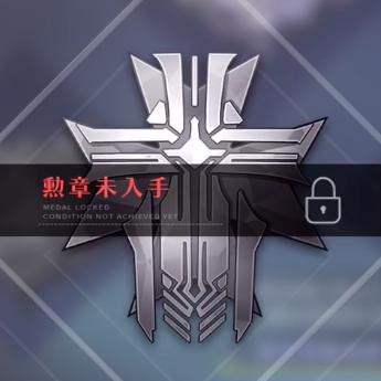 鉄血栄誉軍功章.png