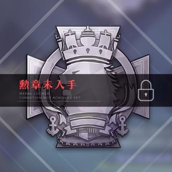 王家殊勲十字章.png