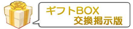 ギフトボックス交換掲示板の画像