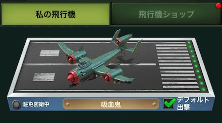 飛行機選択