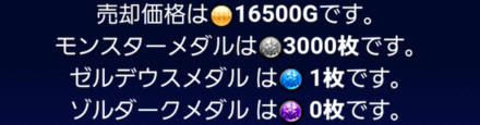 ゼルデウスメダル