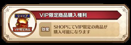 VIP限定商品購入権利