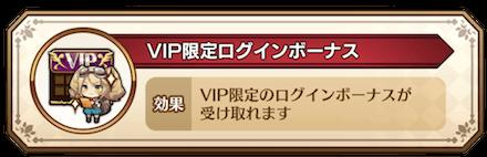 VIP限定ログインボーナス