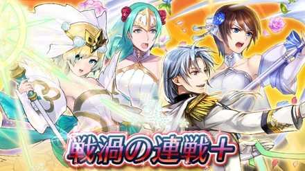 戦渦の連戦+〜神使親衛隊〜のバナー