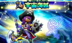 宇宙海賊の画像