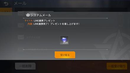 line連携画像