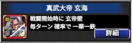 支援覇道侠客の画像