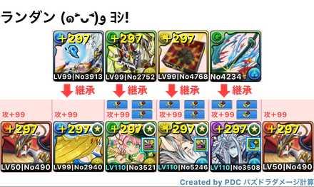 1陣2目覚め編成 .jpg