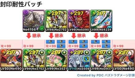 2陣採用1目覚め編成.jpg