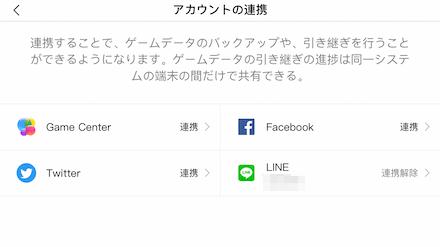 アカウント連携画面画像.png