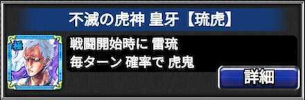 支援編成時の皇牙【琉虎】の画像