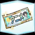 アニメ化記念チケットVOL2の画像
