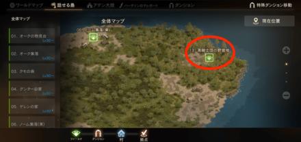 黒騎士団の野営地  画像