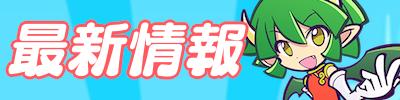ぷよ最新情報.png