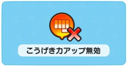 攻撃力アップ.jpg