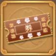 宝物5連ガチャ券の画像