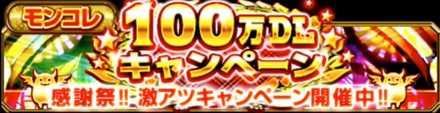 100万ダウンロード.jpg