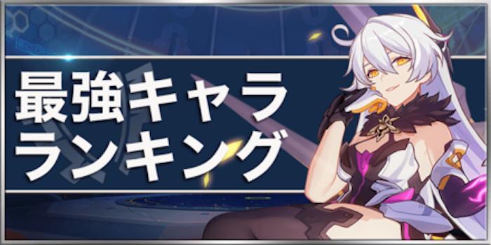崩壊 3rd ランキング 【崩壊3rd】リセマラ当たりキャラランキング【04/06更新】|ゲームエ...