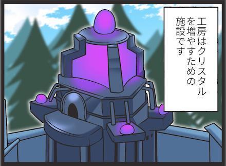 錬金(1日)について-crop1.jpg