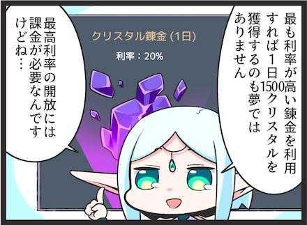 錬金(1日)について-crop2.jpg