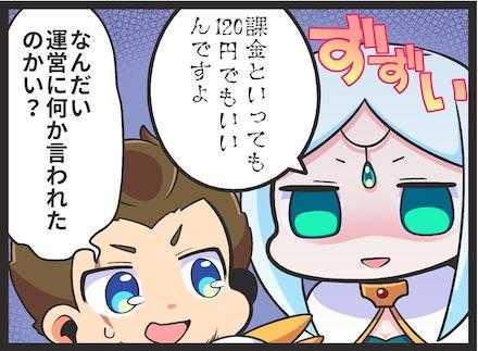 錬金(1日)について-crop4.jpg