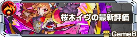 桜木イヴの最新評価