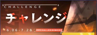 チャレンジモードの画像