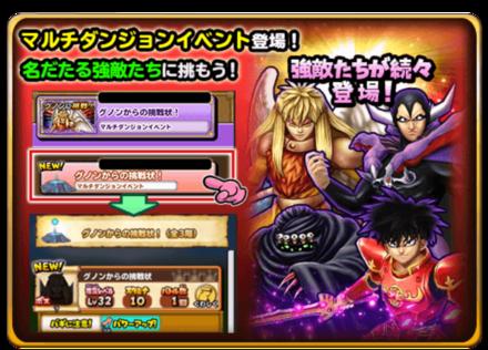 四魔王からの挑戦状イベント内容の画像