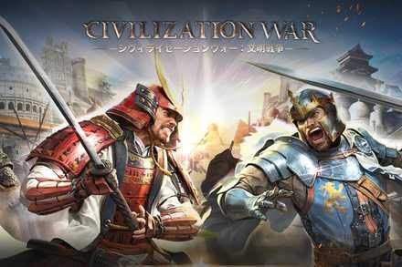 シヴィライゼーションウォー:文明戦争