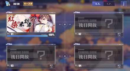 作戦履歴.jpg