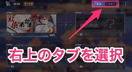 イベントの切り替え方.jpg