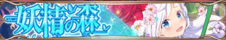 妖精の森(馬良)バナー