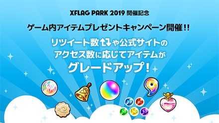 「XFLAG PARK 2019」開催記念!ゲーム内アイテムプレゼントキャンペーン