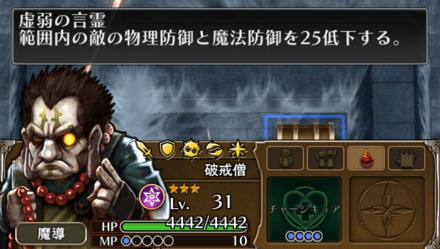 ステージ下部の敵の画像