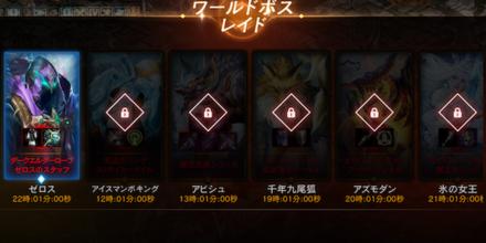 ワールドボス2