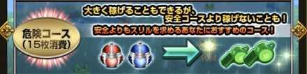 危険コース.jpg