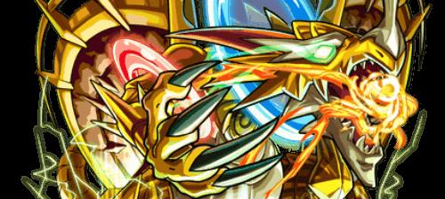 ディスクドラゴンの画像