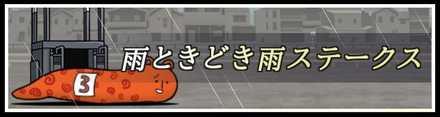 雨ときどき雨ステークス.jpg