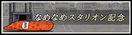 なめなめスタリオン記念.jpg