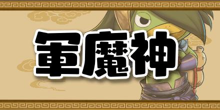 カテゴリバナー(軍魔神)
