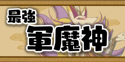 カテゴリバナー(最強軍魔神)