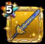 アルスの剣★