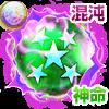 神命の星魔晄石・V【混沌】のアイコン