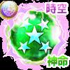 神命の星魔晄石・V【時空】のアイコン