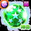 神命の星魔晄石・V【闇】のアイコン