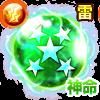 神命の星魔晄石・V【雷】のアイコン